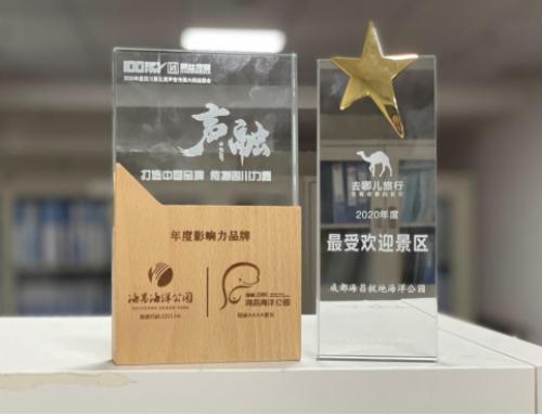 2020年,成都海昌极地海洋公园斩获两项年度大奖