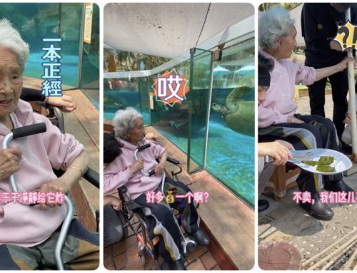 """百岁网红奶奶玩转海洋公园 暴露""""吃货""""本性"""