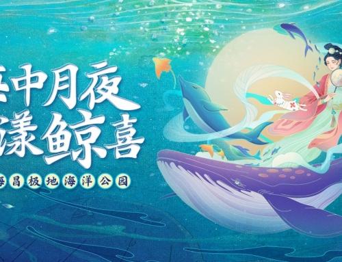 青岛海昌极地海洋公园2021年中秋节重磅优惠