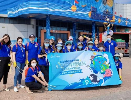 青岛海昌极地海洋公园组织员工开展海洋垃圾清洁行动