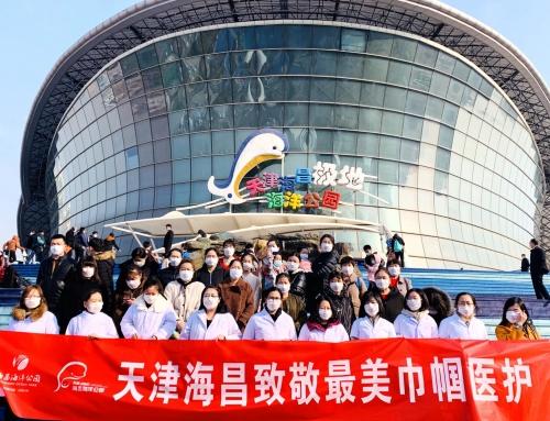 天津海昌致敬巾帼之美  妇女节开展医护免费游等精彩活动