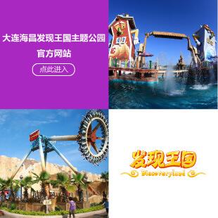 大连海昌发现王国主题公园