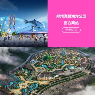 郑州海昌海洋公园