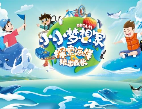 2020年 海昌小小梦想家开启快乐成长之旅!
