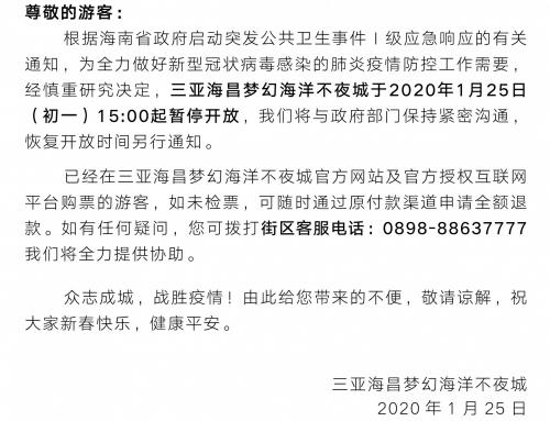 关于三亚海昌梦幻海洋不夜城暂停开放的公告