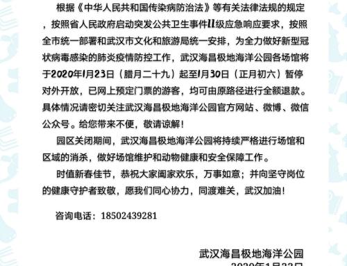 重要公告|武汉海昌极地海洋公园暂停开放公告