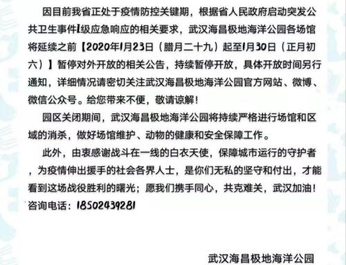 关于武汉海昌极地海洋公园暂停开放延续的公告