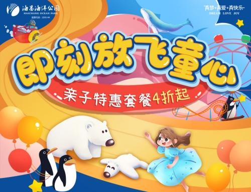 六一儿童节 | 海昌海洋公园亲子特惠4折起 还有儿童免票福利!