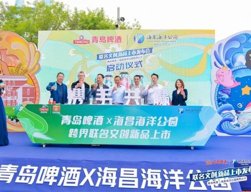 海昌海洋公园2020新潮玩法:联手青岛啤酒IP跨界文创