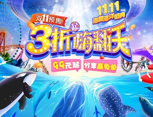 双11预售丨海昌海洋公园3折起嗨翻天,还有9.9元票! VIP权益产品首发!