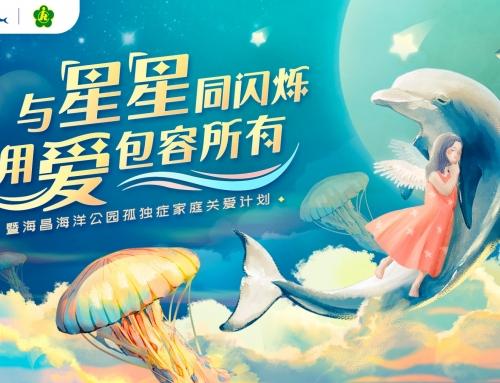 """烟台海昌鲸鲨海洋公园为孤独症家庭打造梦幻""""儿童节"""""""