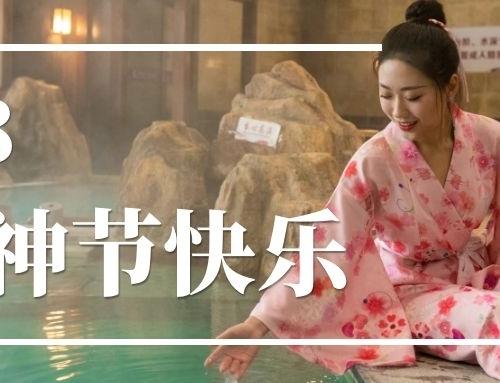 对自己好一点!女神节最值得打卡的日式温泉等你pick